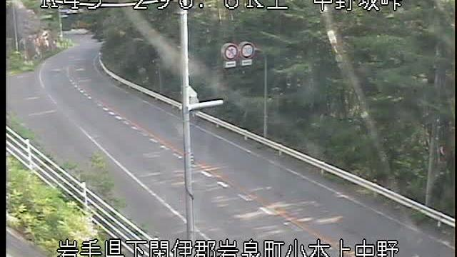 Webcam Daibō: Route 45 − Nakano Pass