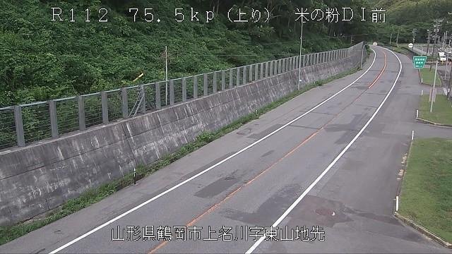 Webkamera 山形: Komenokona